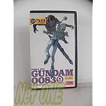 機動戦士ガンダム0083~STARDUST MEMORY~(9) [VHS]