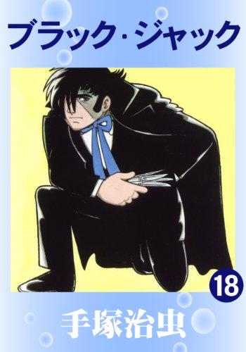 ブラック・ジャック 18