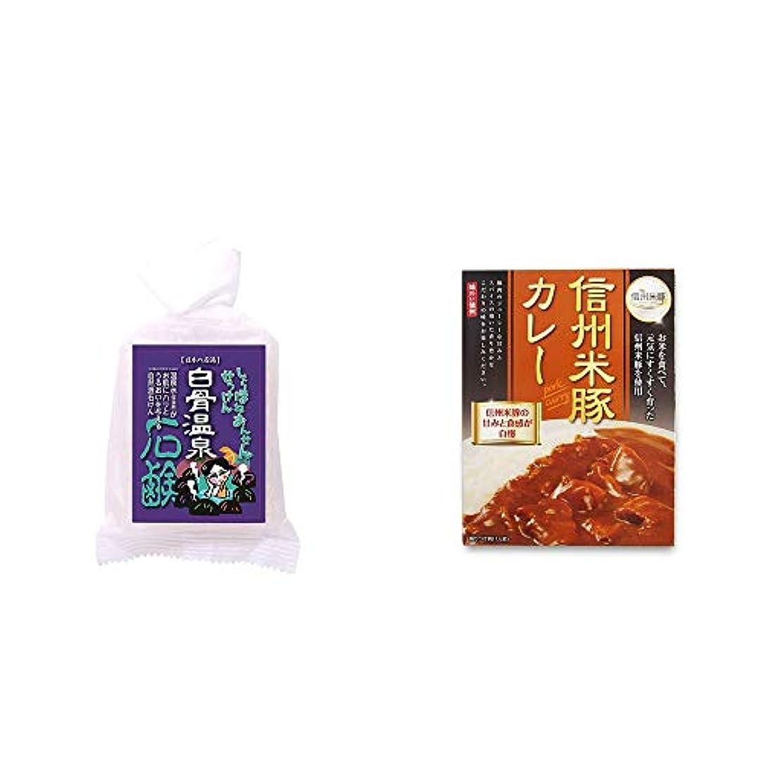 ハング衰えるパラシュート[2点セット] 信州 白骨温泉石鹸(80g)?信州米豚カレー(1食分)
