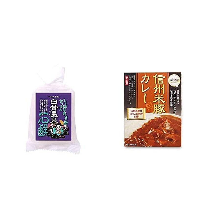 ビジネスアンプシネマ[2点セット] 信州 白骨温泉石鹸(80g)?信州米豚カレー(1食分)