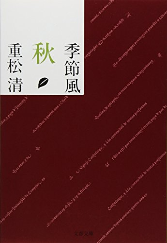 季節風 秋 (文春文庫)の詳細を見る