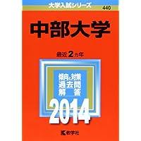 中部大学 (2014年版 大学入試シリーズ)