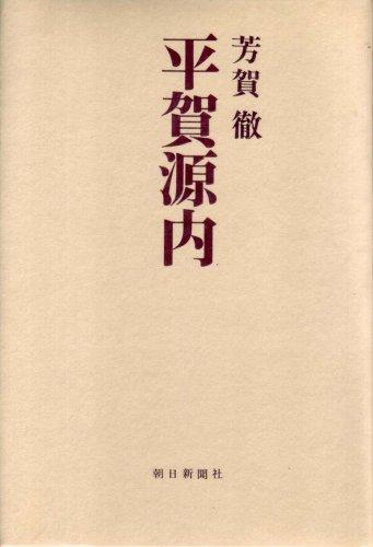 平賀源内 (1981年) (朝日評伝選〈23〉)
