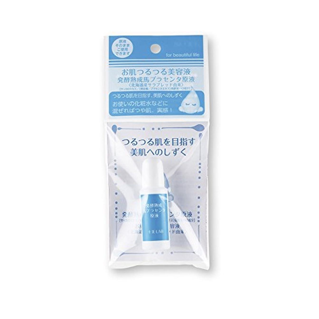すぐに鑑定スパン十美LAB 美肌へのしずく お肌つるつる美容液 〈発酵熟成馬プラセンタ原液〉 (14mL)