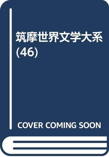 筑摩世界文学大系 (46)の詳細を見る