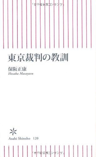 東京裁判の教訓 (朝日新書)の詳細を見る