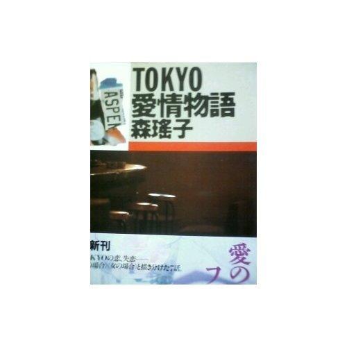 TOKYO愛情物語 (角川文庫)の詳細を見る