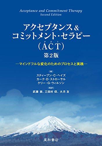アクセプタンス&コミットメント・セラピー(ACT) 第2版 -マインドフルネスな変化のためのプロセスと実践‐の詳細を見る