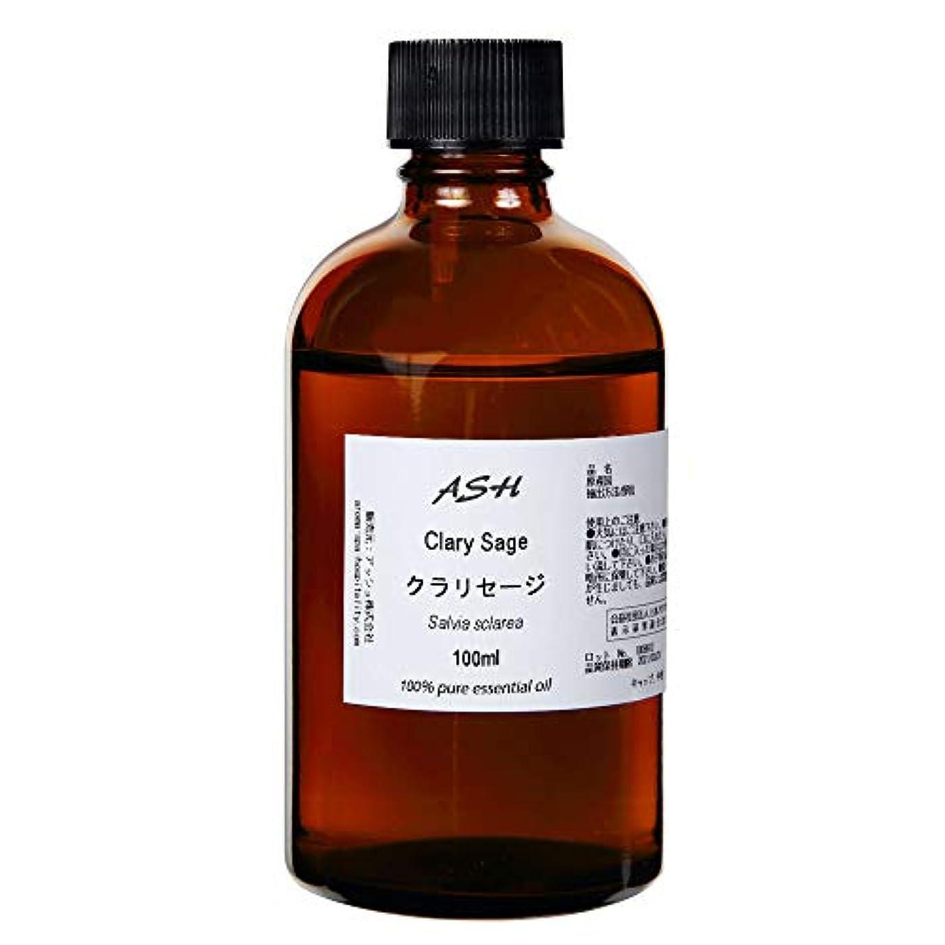 注ぎます中庭原子ASH クラリセージ エッセンシャルオイル 100ml AEAJ表示基準適合認定精油