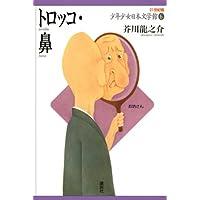 トロッコ・鼻 (21世紀版・少年少女日本文学館6)