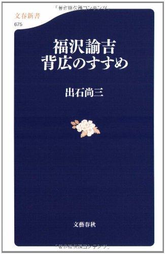 福沢諭吉 背広のすすめ (文春新書)