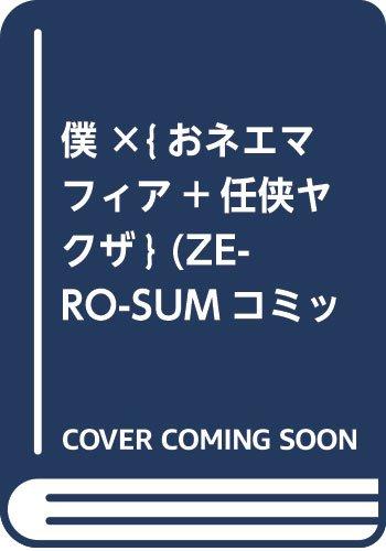 僕×{おネエマフィア+任侠ヤクザ} (ZERO-SUMコミックス)