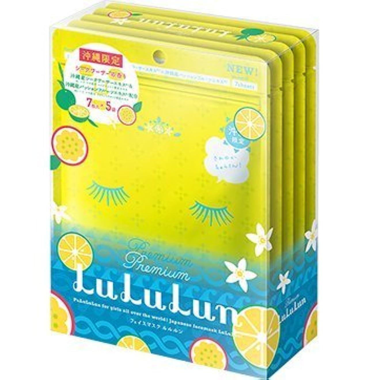 持続的チーター導入する沖縄限定 沖縄プレミアム ルルルン LuLuLun フェイスマスク シークワーサーの香り 7枚入り×5袋