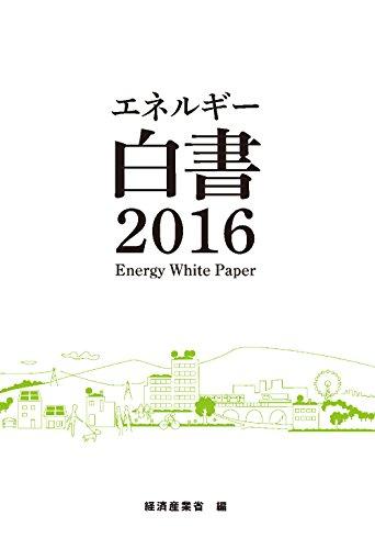 2016年版 エネルギー白書