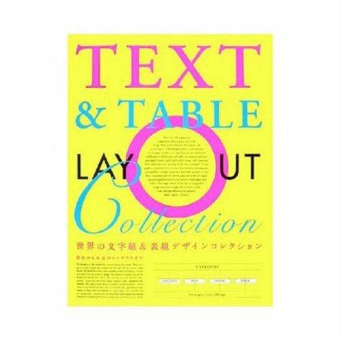 世界の文字組&表組デザインコレクション―目次から本文のレイアウトまでの詳細を見る