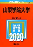 山梨学院大学 (2020年版大学入試シリーズ)