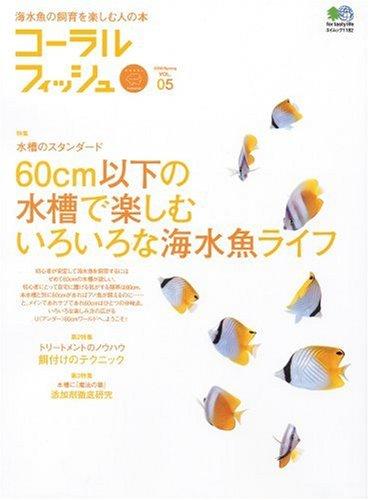 コーラルフィッシュVol.5 (エイムック (1182))