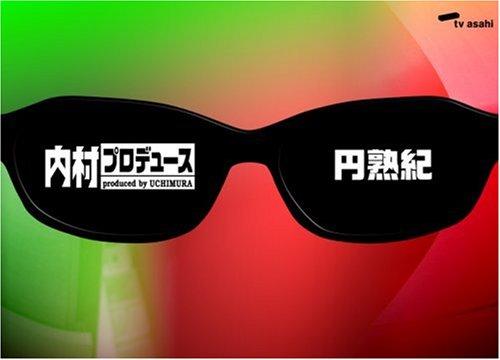 内村プロデュース~円熟紀 [DVD]の詳細を見る