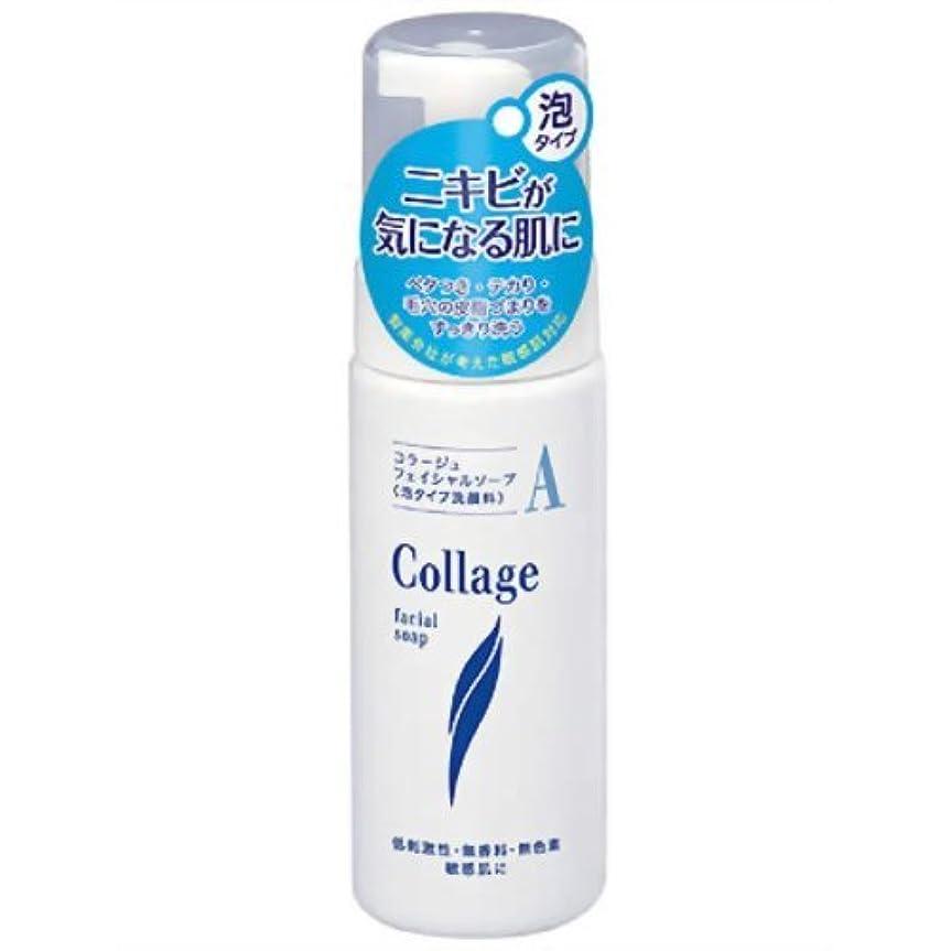 毎月晩餐エーカー持田ヘルスケア コラージュAフェイシャルソープ (150mL) 敏感肌 泡状洗顔料 泡洗顔料 コラージュ