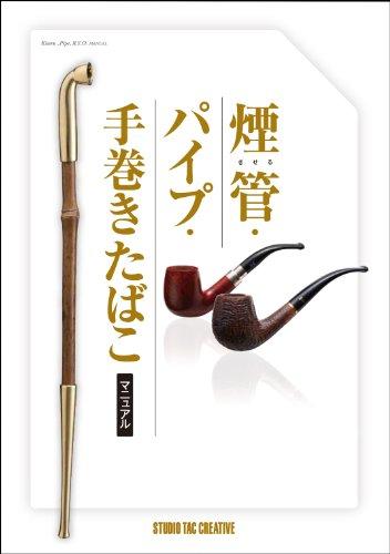 煙管・パイプ・手巻きたばこマニュアルの詳細を見る
