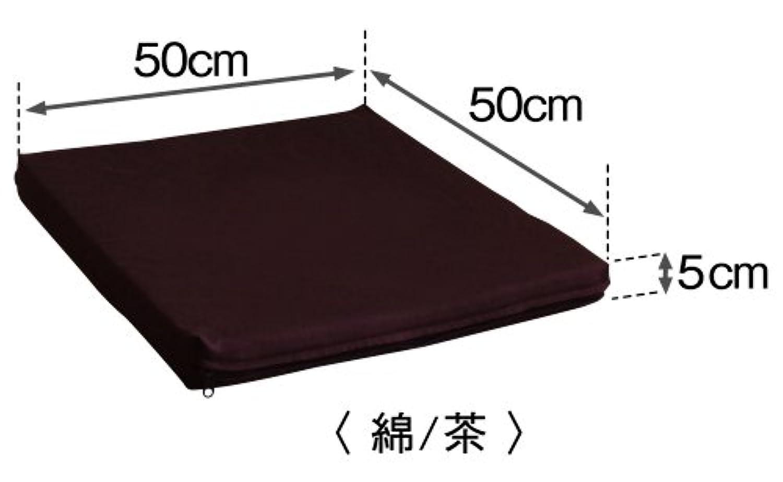 低反発座布団クッション50cm角 (綿100%, 茶)