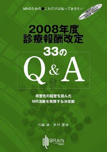 2008年度診療報酬改定33のQ&A