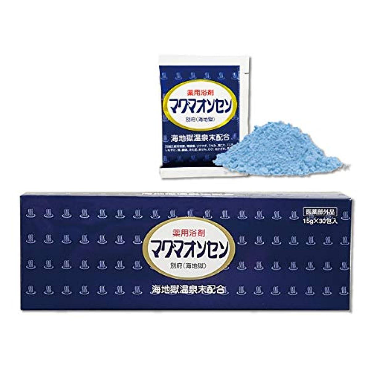 お世話になった商業のドレス薬用浴剤 マグマオンセン 別府(海地獄)15g×30包入 (医薬部外品)