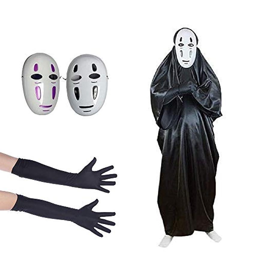 蘇生する幻影アンソロジーカオナシ 千と千尋の神隠し コスプレ 【BIZYOBI】(衣装、黒マスク、紫マスク、手袋) 4点セット (S)