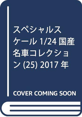 スペシャルスケール1/24国産名車コレクション(25) 2017年 8/22 号 [雑誌]