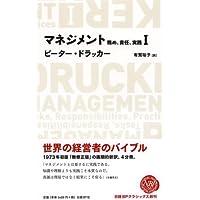 マネジメント1 務め、責任、実践 (日経BPクラシックス)
