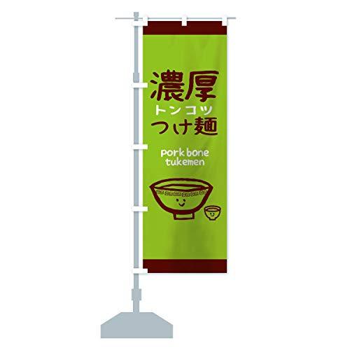 つけ麺 のぼり旗(レギュラー60x180cm 左チチ 標準)