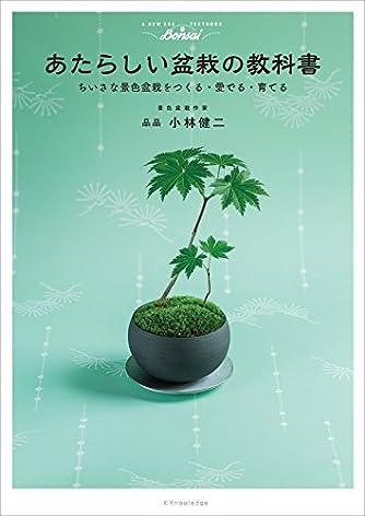 あたらしい盆栽の教科書 ─ちいさな景色盆栽をつくる・愛でる・育てる─