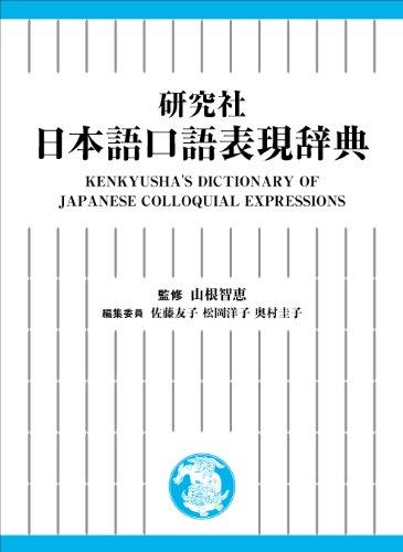 研究社 日本語口語表現辞典の詳細を見る