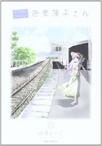 がんばれ!消えるな!!色素薄子さん (5) (IDコミックス REXコミックス)の詳細を見る