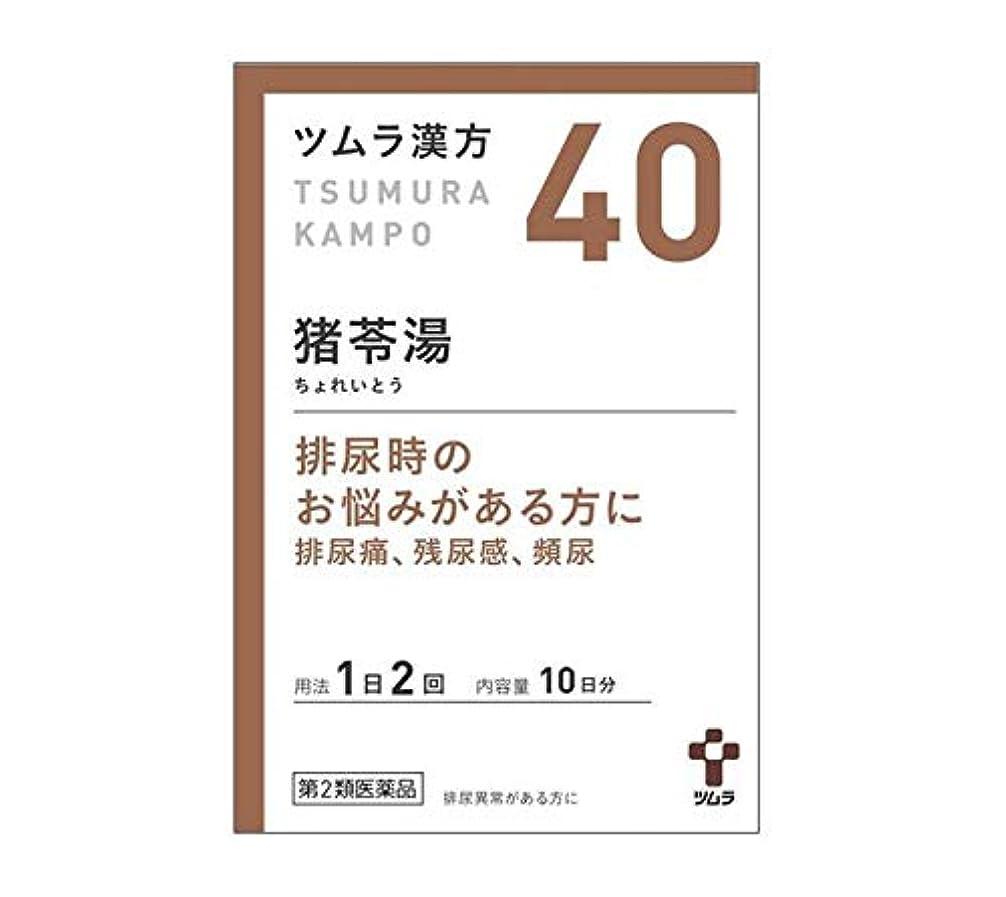 カストディアン寛解ジョガー【第2類医薬品】ツムラ漢方猪苓湯エキス顆粒A 20包 ×4