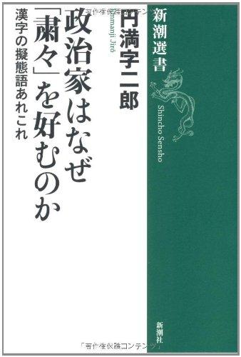 政治家はなぜ「粛々」を好むのか―漢字の擬態語あれこれ (新潮選書)の詳細を見る