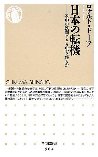 日本の転機―米中の狭間でどう生き残るか (ちくま新書)の詳細を見る