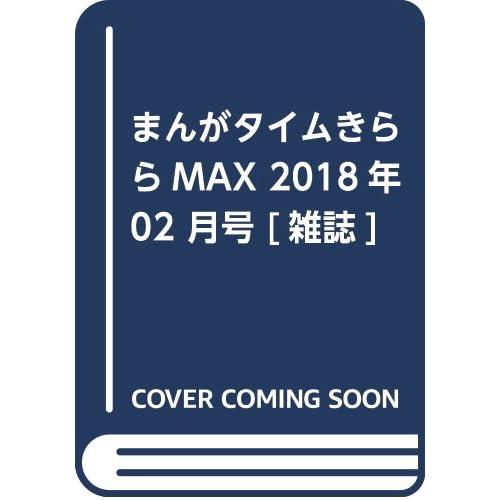 まんがタイムきららMAX 2018年 02 月号 [雑誌]