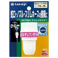 日用品 便利 (まとめ買い) スリムコネクター G079SH 1個 【×5セット】