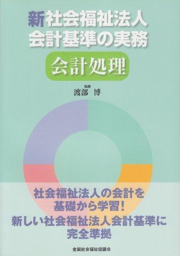 新社会福祉法人会計基準の実務―会計処理