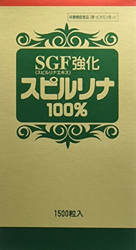 それによって立法とSGF強化スピルリナ100% 1500粒