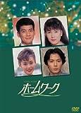 ホームワーク[DVD]