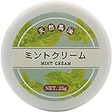 無添加 天然100% ミントクリーム 25g ハッカ油 配合 馬油クリーム