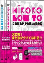 KIRORO HOW TO [DVD]