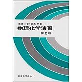 物理化学演習 第2版