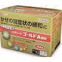 【指定第2類医薬品】ビタトレール ゴールドA微粒 44包