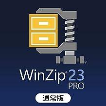 WinZip 23 Pro 通常版|ダウンロード版
