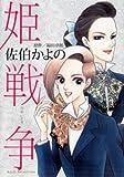 姫戦争 / 福田 卓郎 のシリーズ情報を見る