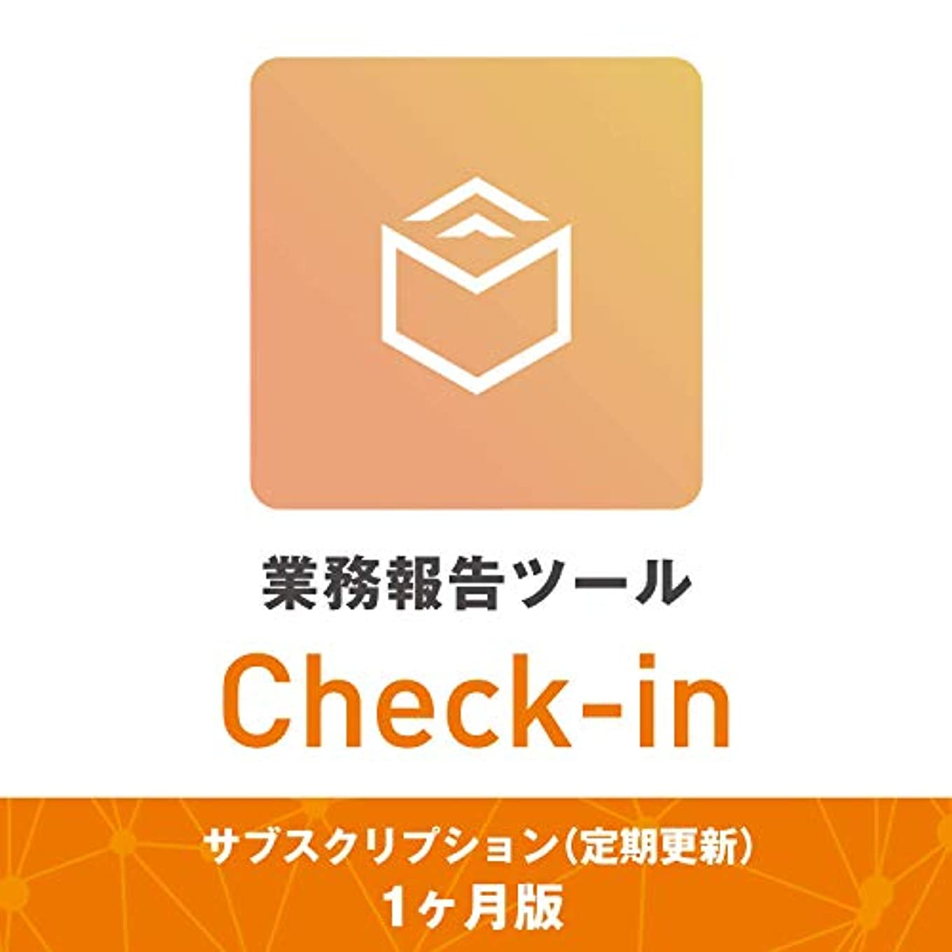 Check-in 1か月版 サブスクリプション(定期更新)