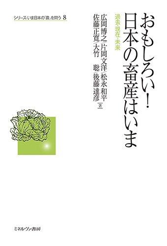 おもしろい!  日本の畜産はいま:過去・現在・未来 (シリーズ・いま日本の「農」を問う)の詳細を見る